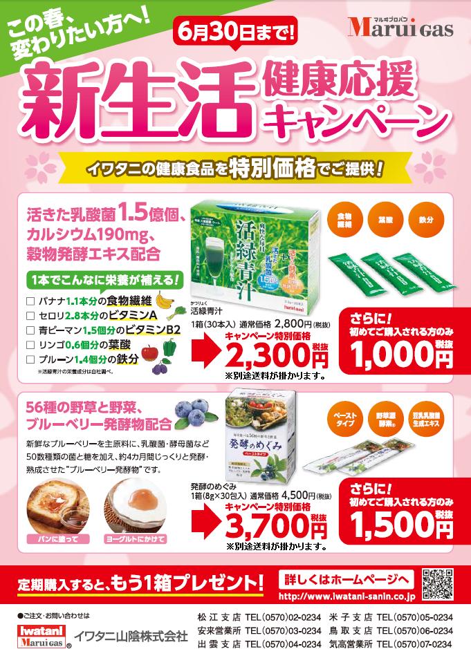 送料版新生活健康応援キャンペーンチラシ